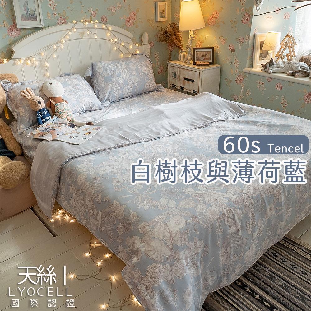 專櫃級(60支)100%天絲 白樹枝與薄荷藍 台灣製【棉床本舖】