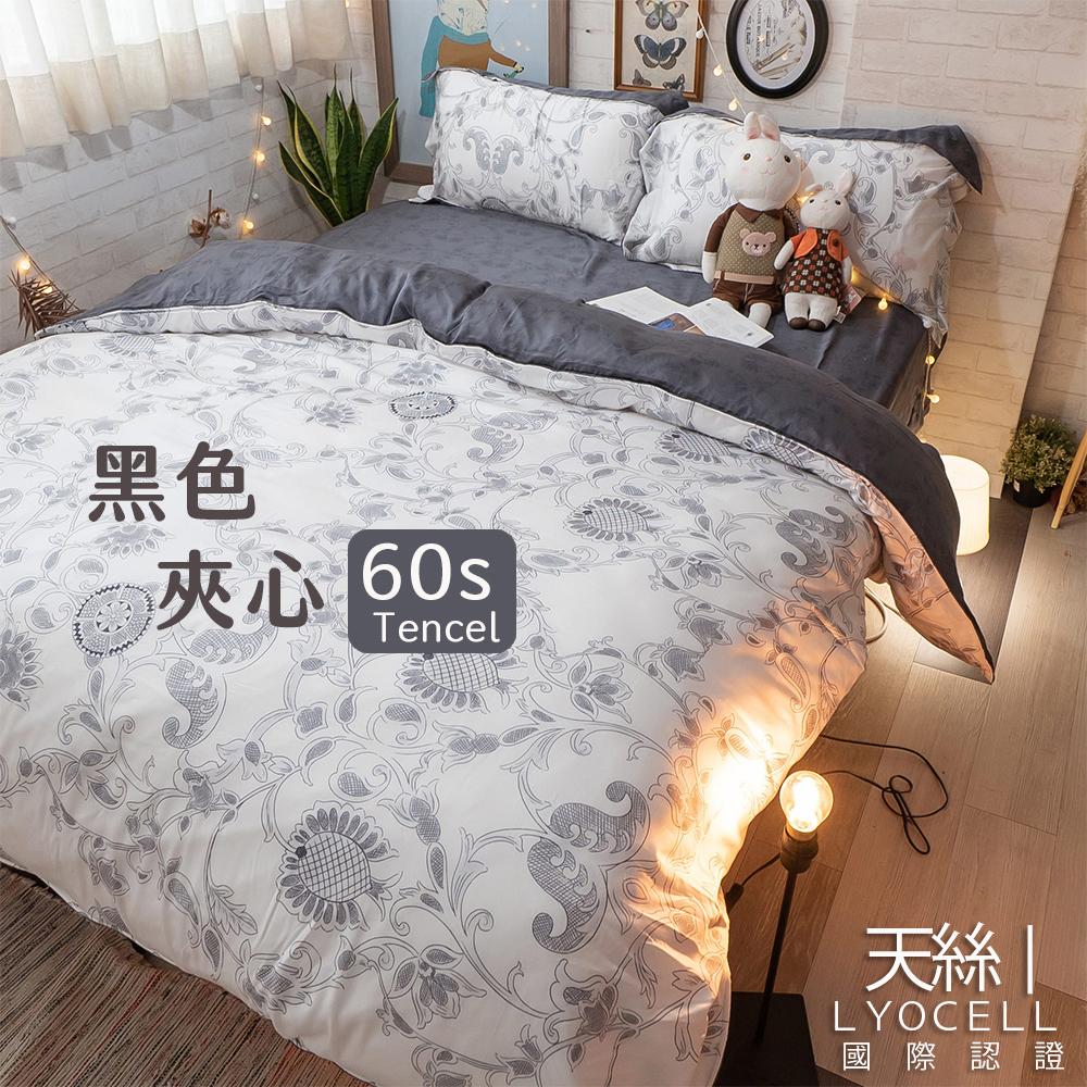專櫃級(60支)100%天絲 黑色夾心 台灣製【棉床本舖】