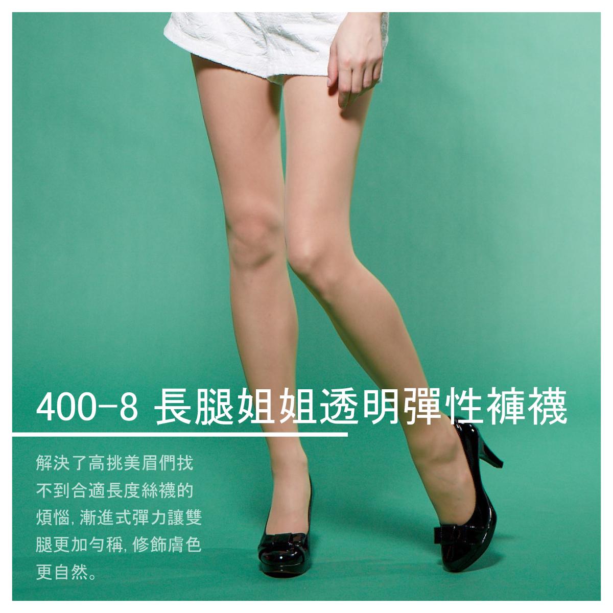 【琨蒂絲褲襪】400-8 長腿姐姐透明彈性褲襪(加長型)XL 3雙