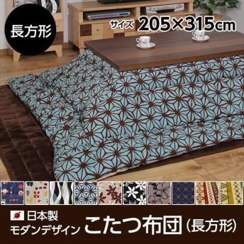 日本製モダンデザイン こたつ布団 長方形 205×315cm マリー柄 ブラック