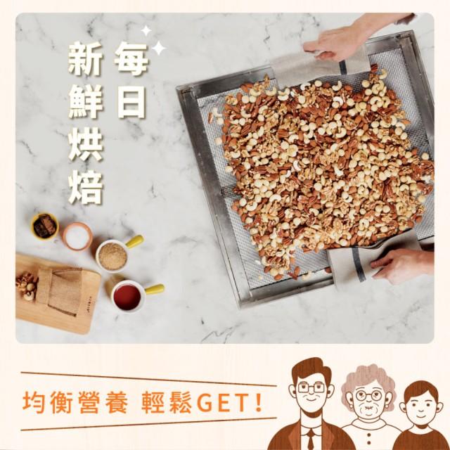 烘焙原味榛果大包裝580G 每日優果