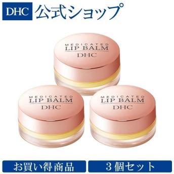 dhc 【 DHC 公式 】【お買い得】 DHC薬用リップバーム 3個セット  リップケア リップクリーム