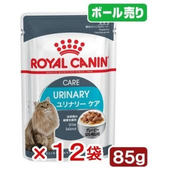 ロイヤルカナン 猫 ユリナリーケア 85g 1ボール12袋 9003579000366