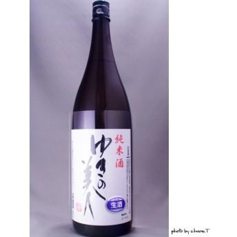 ゆきの美人 純米 生酒 1800ml