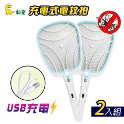 東龍充電式捕蚊拍 電蚊拍 2入組TL-1801x2