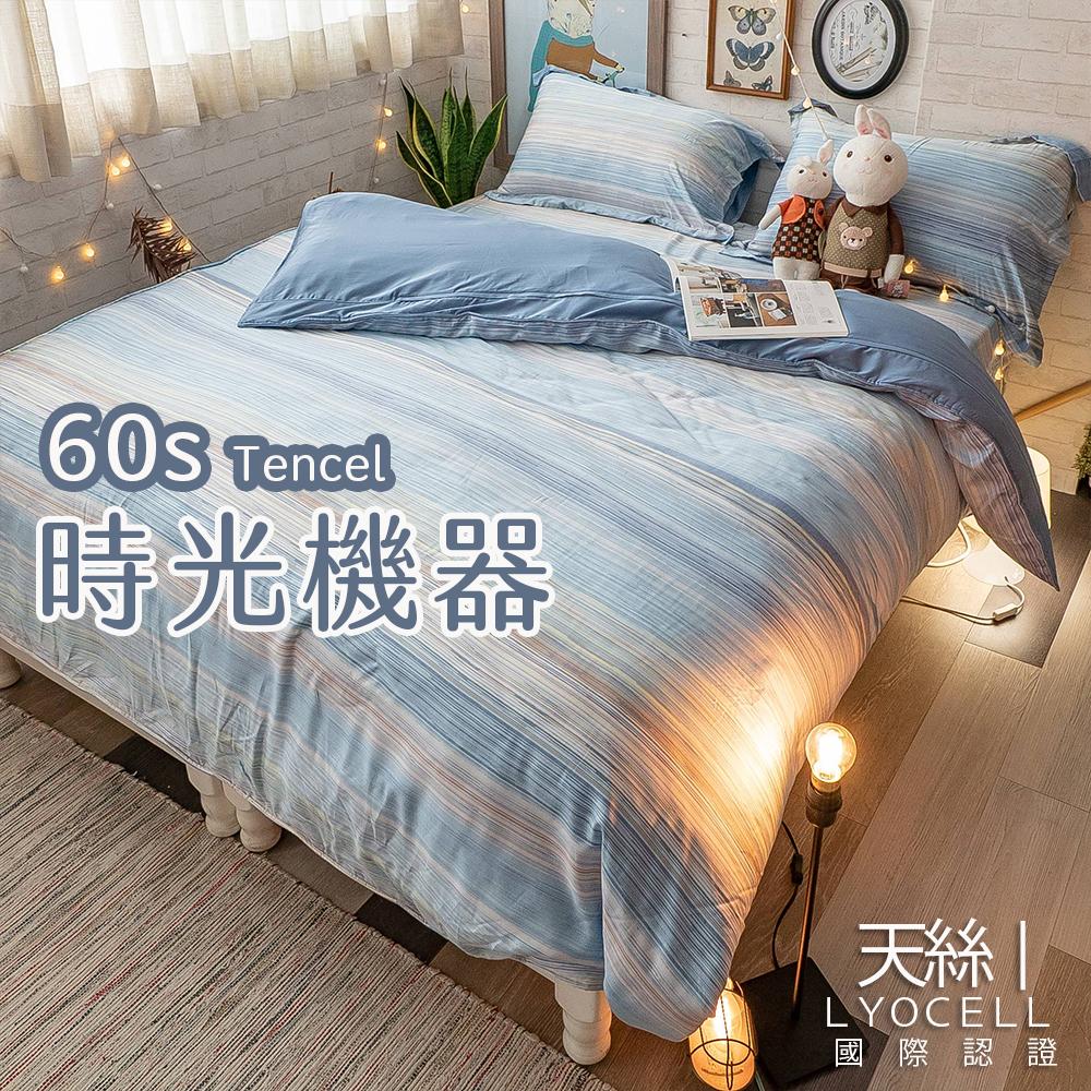 專櫃級(60支)100%天絲 時光機器 台灣製【棉床本舖】