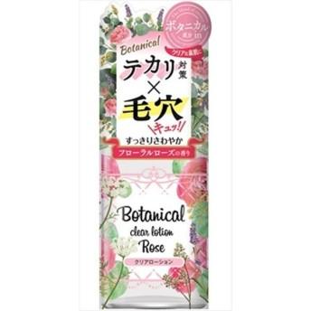 ボタニカル クリアローション(フローラルの香り) 【 明色化粧品 】 【 化粧水・ローション 】