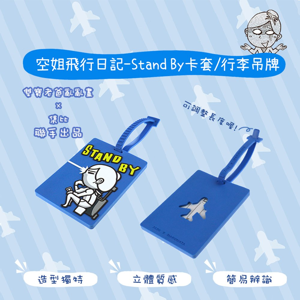 【Xebe 集比】空服員Stand By