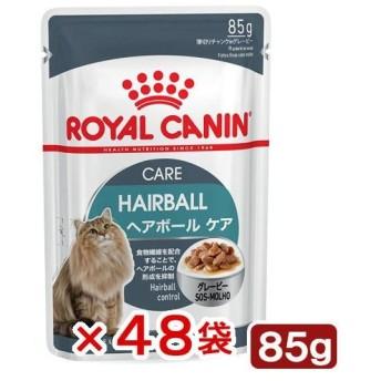 ロイヤルカナン 猫 ヘアボールケア 85g 1箱48袋 9003579000410