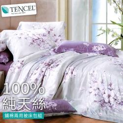 BELLE VIE 涼感天絲 雙人床包兩用被四件組  夢想花語