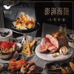 饗食天堂 假日晚餐自助美饌券(1張)