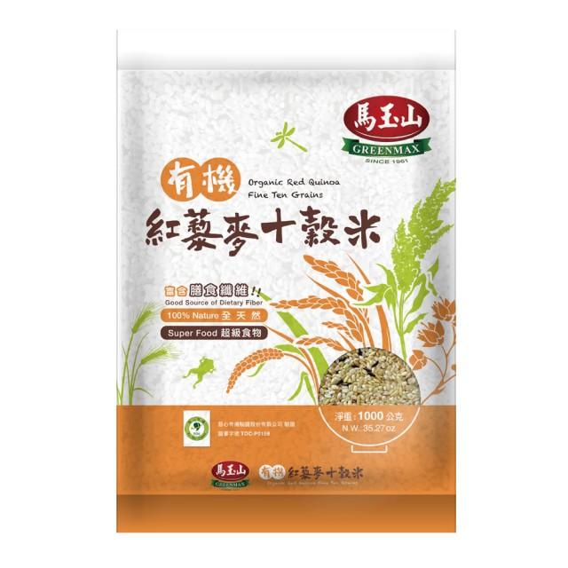 【有機】 馬玉山有機紅藜麥十穀米 1Kg