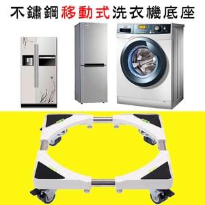 【媽媽咪呀】不鏽鋼移動式洗衣機底座(附輪設計款)