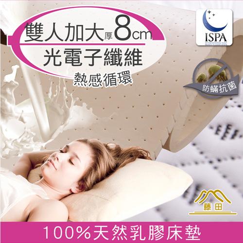 【日本藤田】光電子防蹣抗菌乳膠床墊-雙人加大(厚8CM)