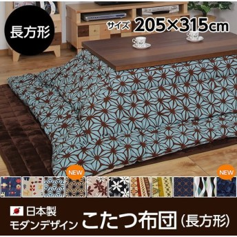 日本製モダンデザイン こたつ布団 長方形 205×315cm チェルシー柄 ストームブルー