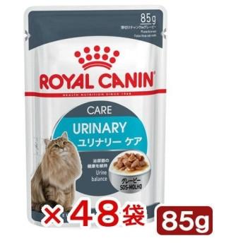 ロイヤルカナン 猫 ユリナリーケア 85g 1箱48袋 9003579000366 沖縄別途送料