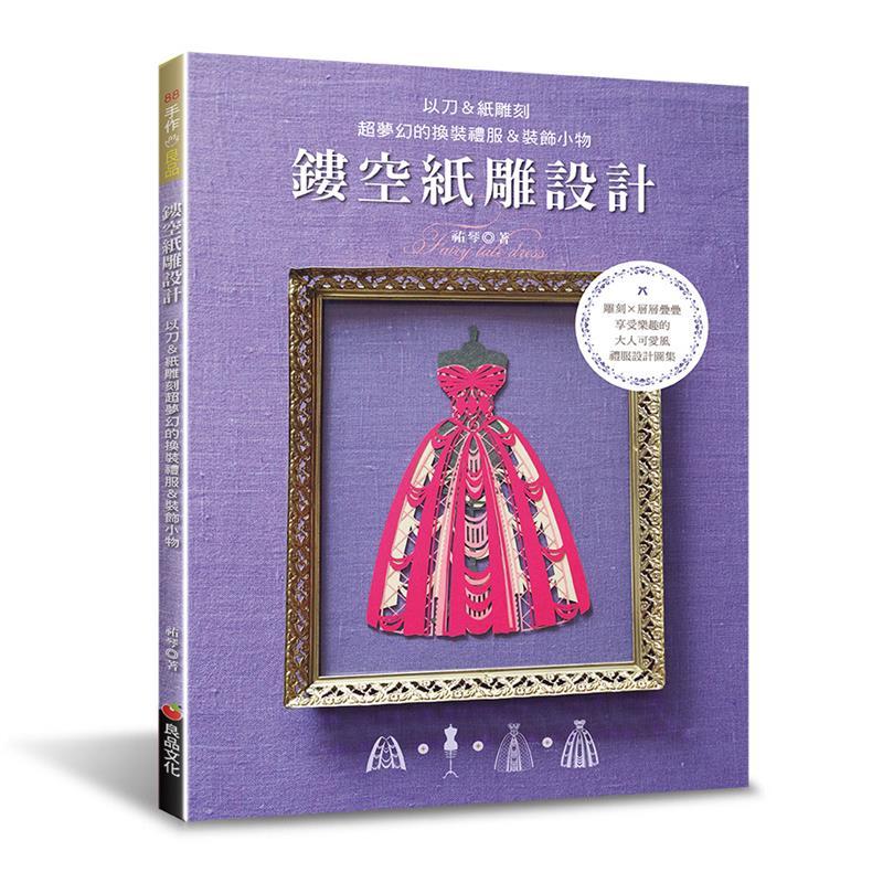 鏤空紙雕設計:以刀&紙雕刻超夢幻的換裝禮服&裝飾小物[88折]11100897364