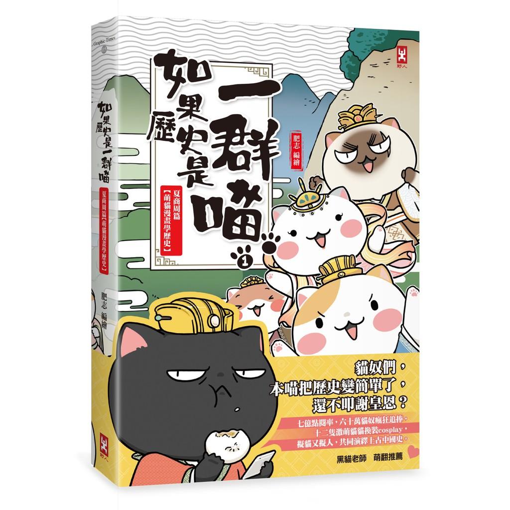 (野人)如果歷史是一群喵(1):夏商周【萌貓漫畫學歷史】