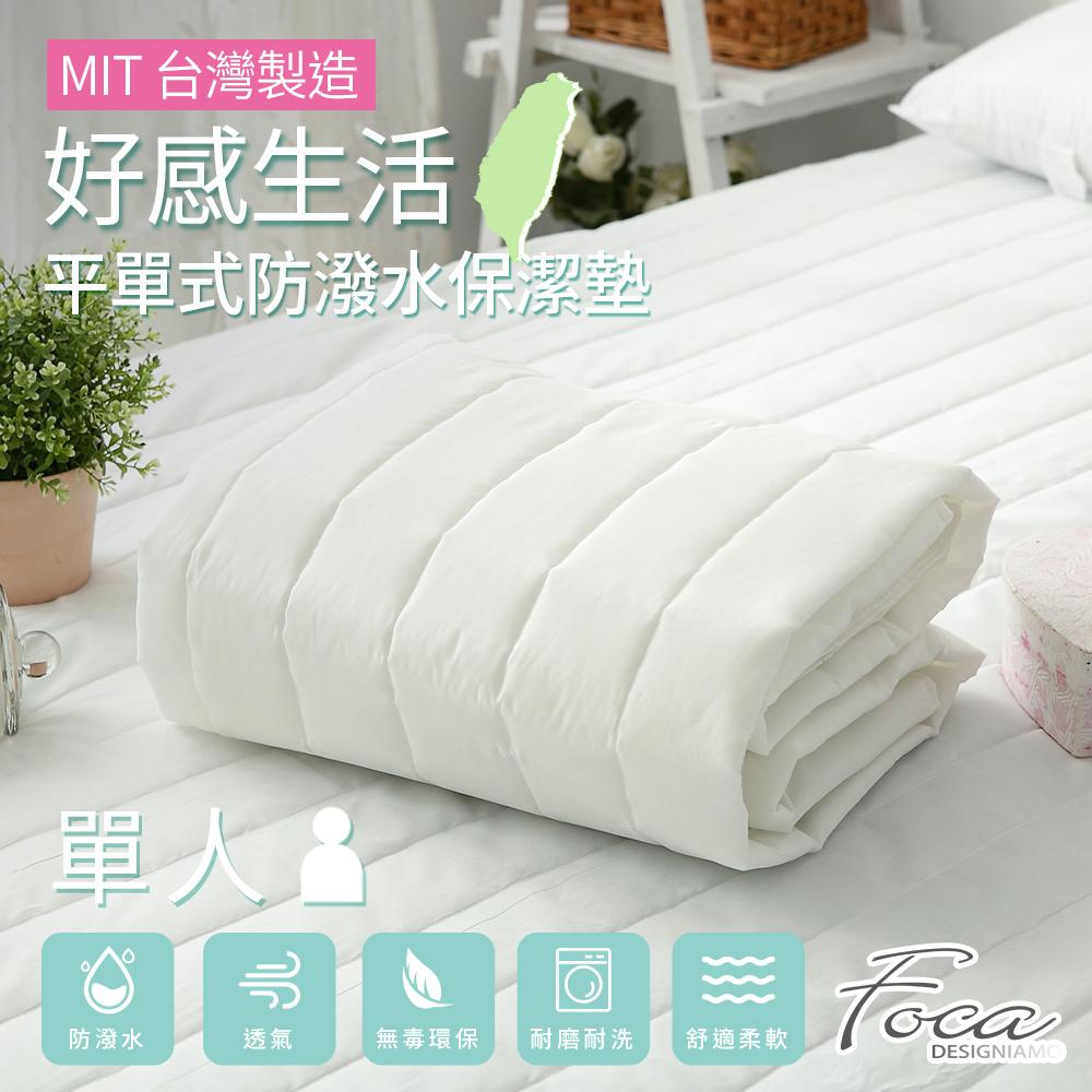 【FOCA】好感生活 單人 平單式防潑水保潔墊 台灣製(一入組)