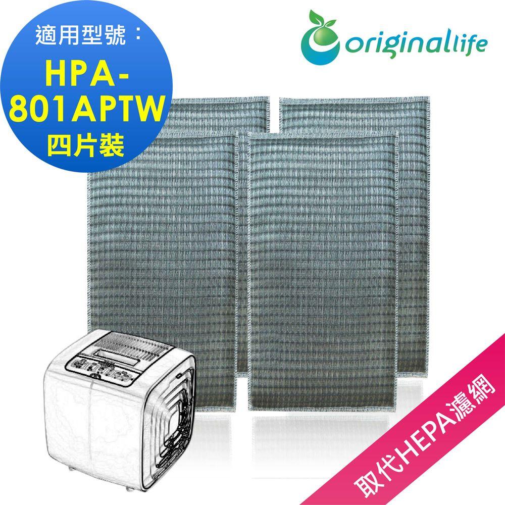 Original Life Honeywell HAP-801APTW 802WTW 空氣清淨機濾網 共四片