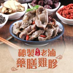 好食讚 秘製老滷藥膳雞胗3包(180g±5%)