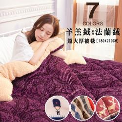 BELLE VIE 台灣製造 法蘭羊羔絨超大厚被毯(180X210cm) 多款任選