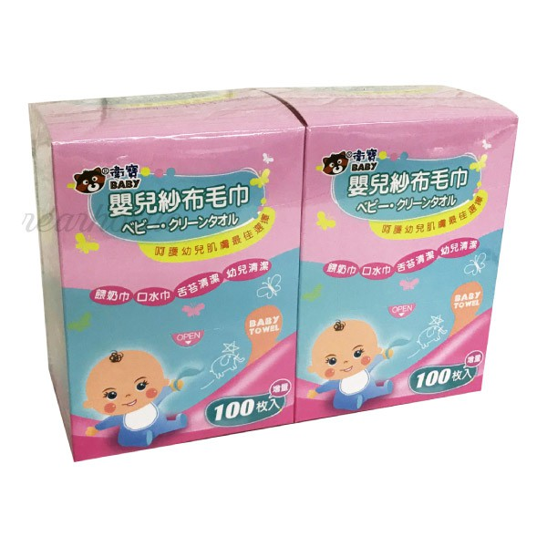 衛寶 嬰兒紗布毛巾100枚(2盒)|乾濕兩用巾【麗兒采家】