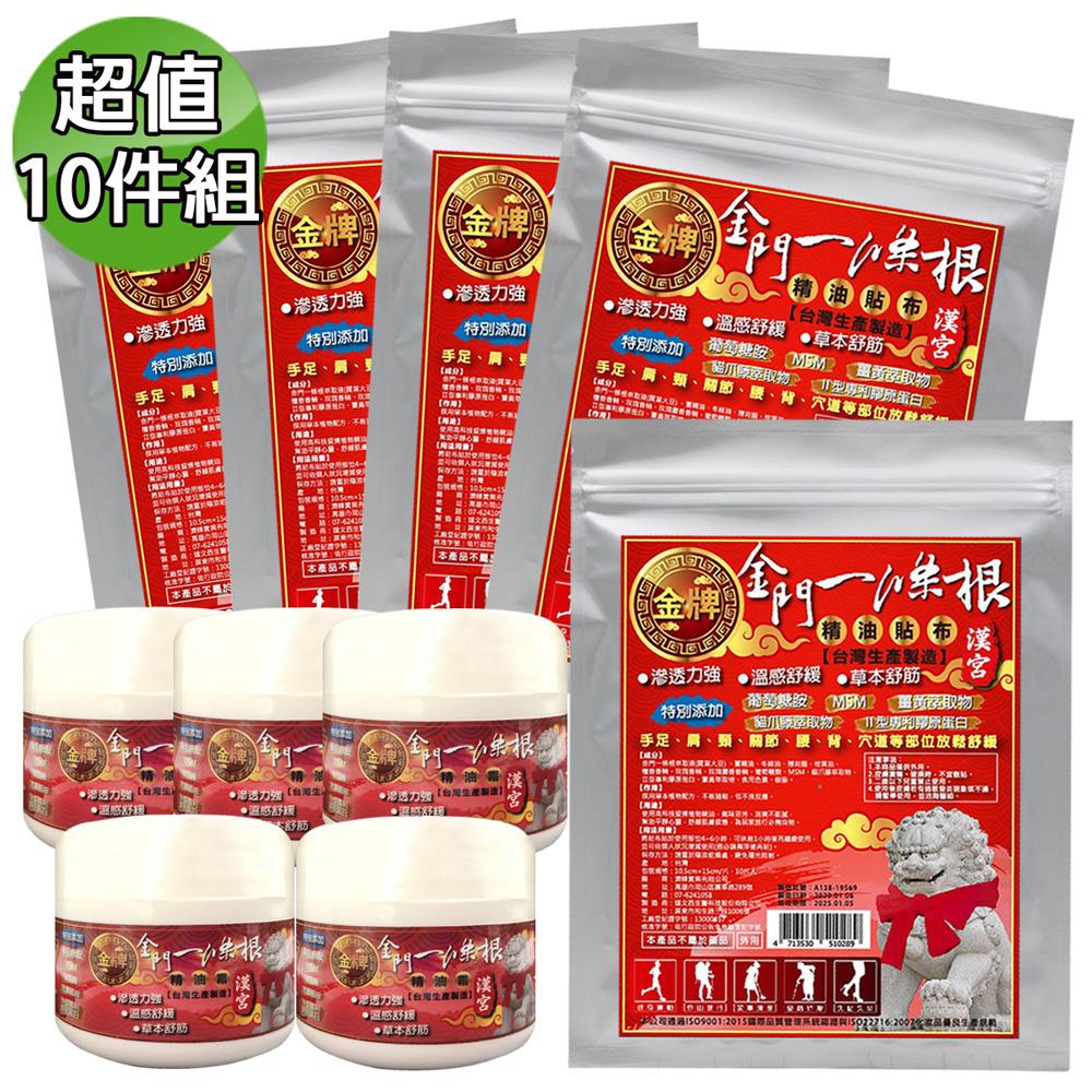 【金牌】漢宮-金門ㄧ條根葡萄糖胺超大精油貼布-強效型5入+精油霜5入100ml