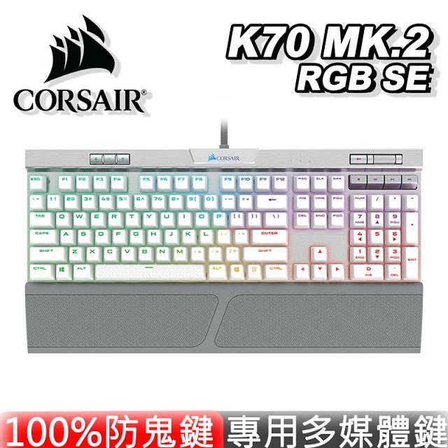 【CORSAIR 海盜船】 K70 MK.2 RGB SE 電競 機械式鍵盤 銀軸 英文版 CH-9109114-NA