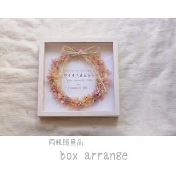 両親贈呈品 ボックスアレンジ あじさいリース《orange pink》