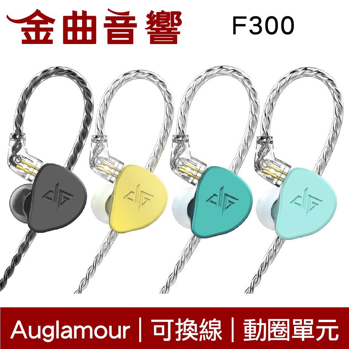 Auglamour 徠聲 F300 黛墨綠 耳道式耳機 可換線 | 金曲音響