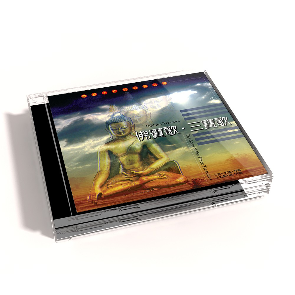 【新韻傳音】佛寶歌/三寶歌 CD MSPCD-1029