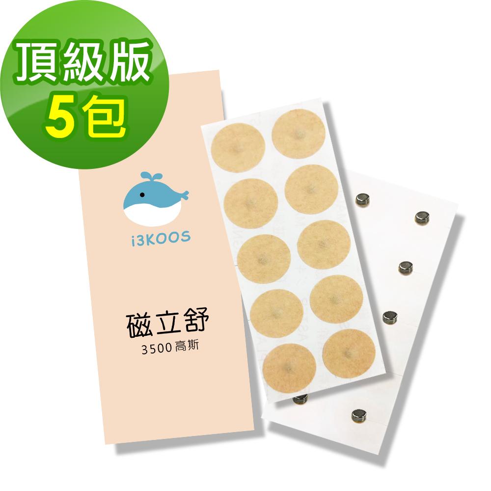 i3KOOS磁立舒-3500高斯磁力貼5包(10枚/包)-頂級版