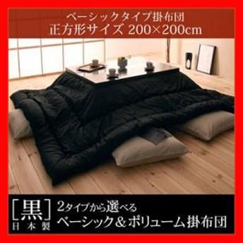 「黒」日本製こたつ掛布団/ベーシック正方形サイズ200×200 激安セール アウトレット価格 人気ランキング
