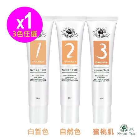 【Nature Tree】持久防水零瑕粉底液-3色任選(30ml)