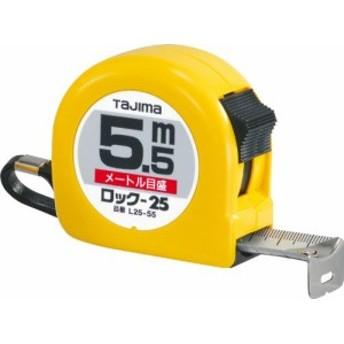 全国送料無料 タジマ(Tajima) コンベックス ロック-25 5.5m 25mm幅 メートル目盛 L25-55BL