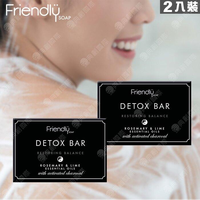 英國 FRIENDLY SOAP 富樂皂 活性碳深層潔膚手工皂 (95g) 2入組