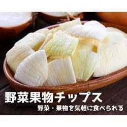 愛上新鮮 香酥洋蔥脆片(45g±10%)*8包