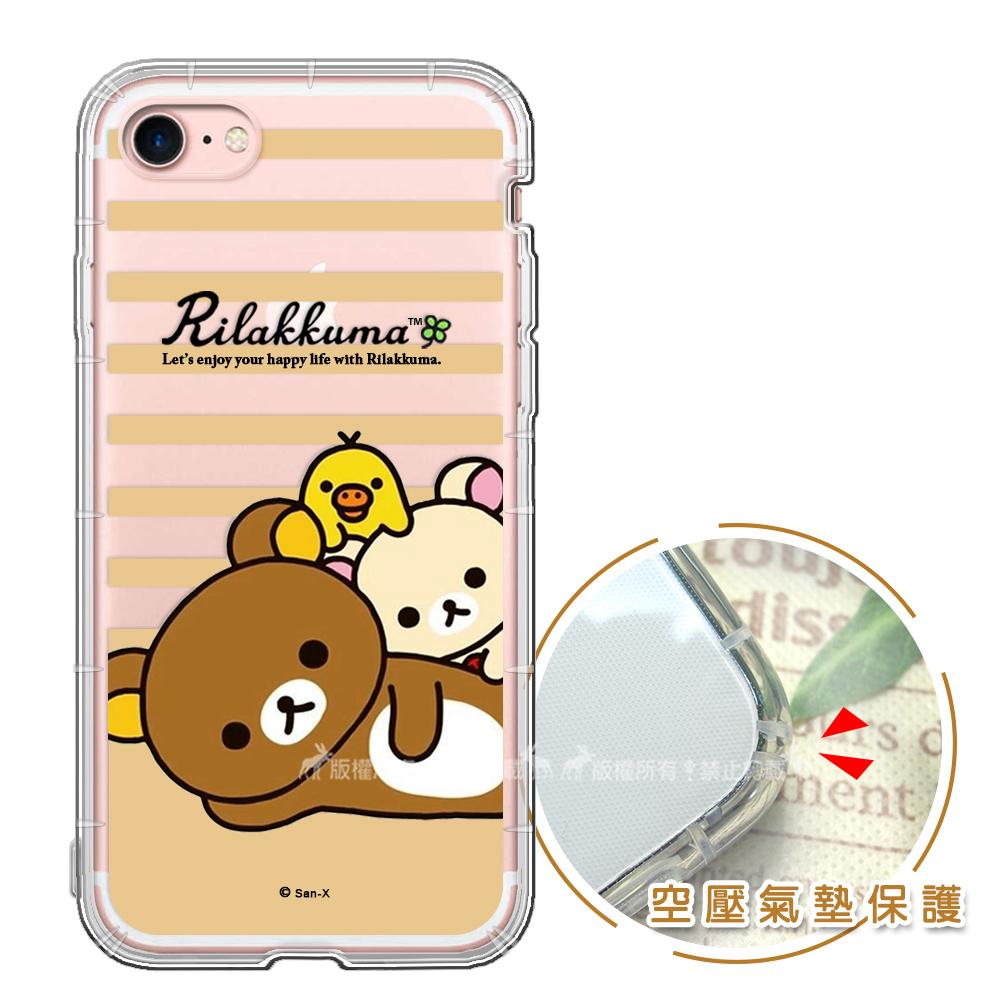 SAN-X授權 拉拉熊 iPhone 8 / iPhone 7 4.7吋 彩繪空壓手機殼(慵懶條紋)