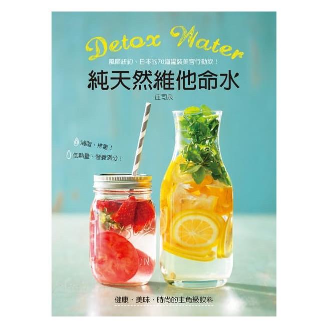 Detox water純天然維他命水:風靡紐約、日本的70道罐裝美容行動飲,消脂、排毒,營養滿分生活小書窩