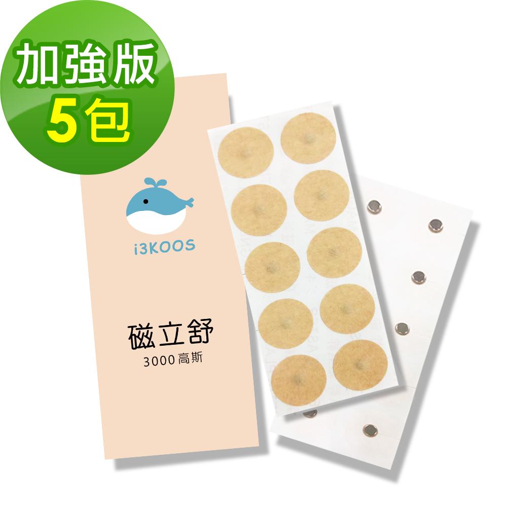 i3KOOS磁立舒-3000高斯磁力貼5包(10枚/包)-加強版