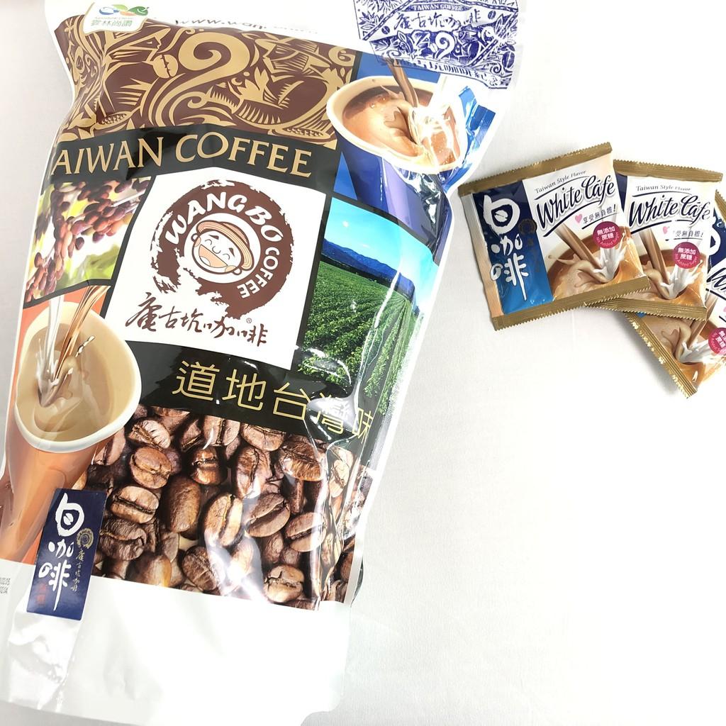 庵古坑咖啡-70包 經典白咖啡無糖 超值經濟包
