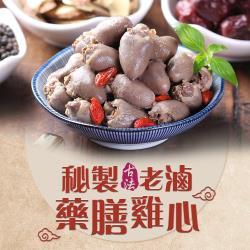 好食讚 秘製老滷藥膳雞心3包(180g±5%/包)