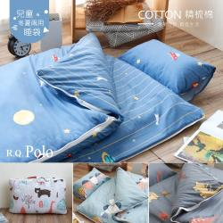 R.Q.POLO 純棉兒童睡袋 冬夏兩用鋪棉書包睡袋4.5X5尺(多款任選)