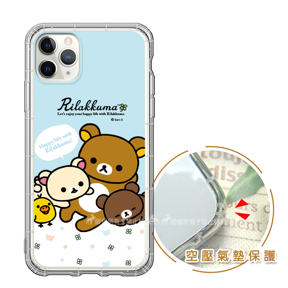 SAN-X授權 拉拉熊 iPhone 11 Pro 5.8吋 彩繪空壓手機殼(淺藍撒嬌)