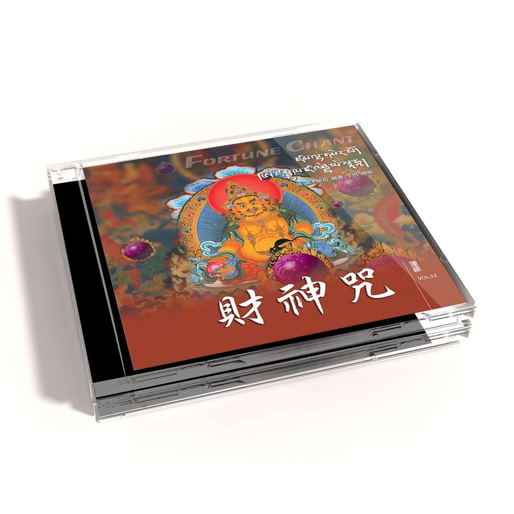 【新韻傳音】財神咒(梵唱) CD MSPCD-1032