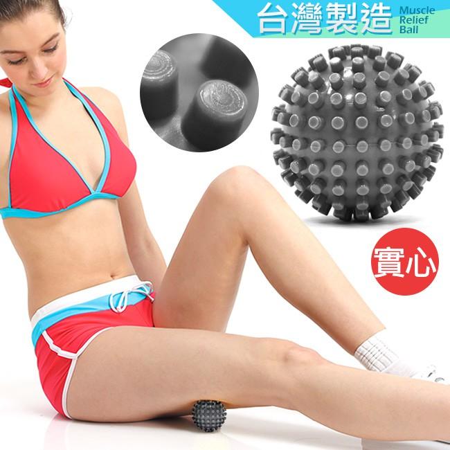 台灣製造 超硬實心紓筋筋膜球P260-K050足底按摩球握力球刺刺球.健身球彈力球瑜珈球.復健球尖球安全球花生球