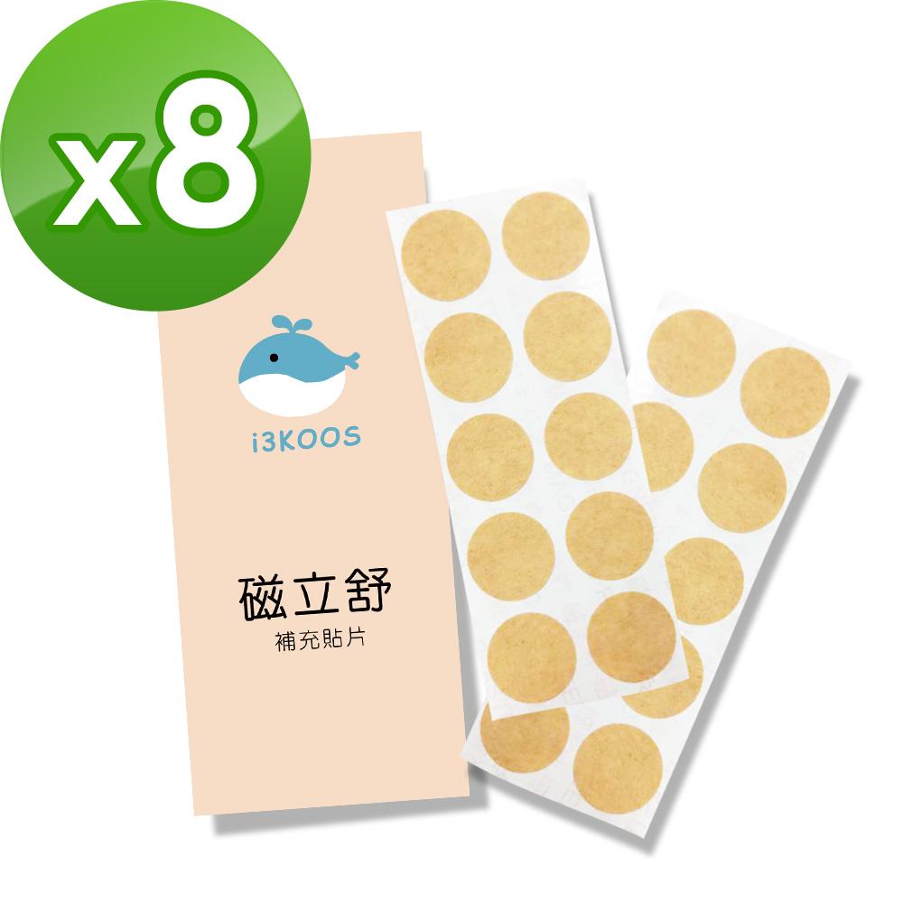 i3KOOS磁立舒-磁力貼補充貼片8包(20枚/包)