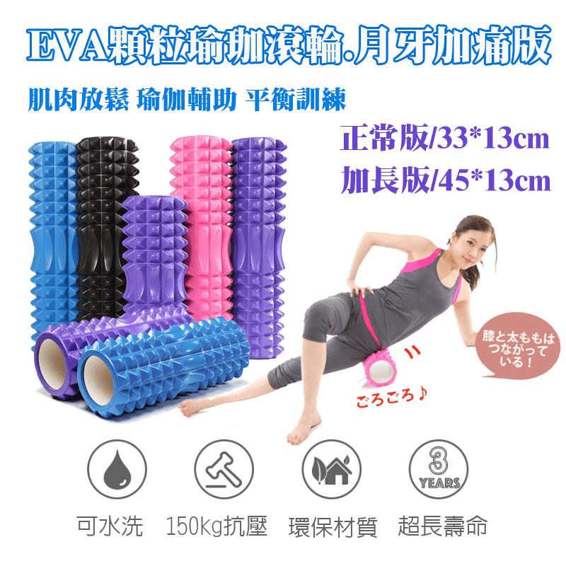 EVA瑜珈滾輪月牙加痛版,嚴選環保EVA材質,安全健康,軟硬適中、不易變形。3D凸點設計,模擬指壓按摩,刺激穴位放鬆肌肉!能有效的放鬆緊繃的肌肉,並能增加柔軟度,降低疲勞感~運動健身更加舒適,讓生活重
