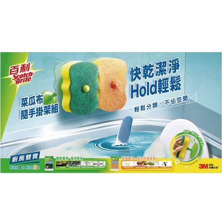 3M 百利餐具專用海綿菜瓜布隨手掛架組 3片裝補充包